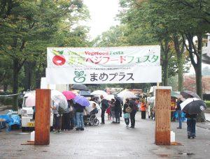 Tokyo Vegefood Festa 2017